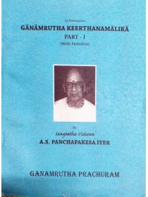 ganamrutha-keerthana-malika-part-1-english-book