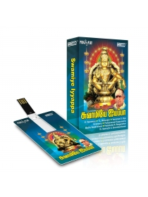 swamiye-iyyappa-music-card-4gb